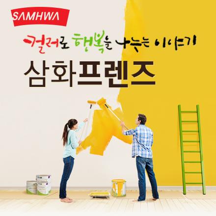 Thumbnail_samhwa