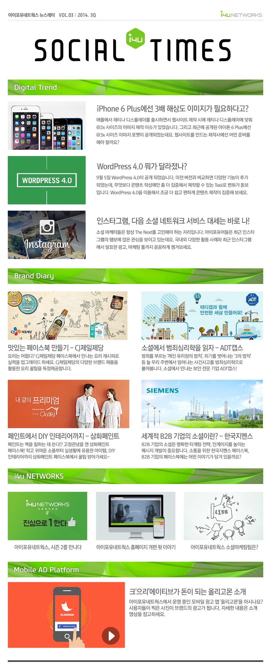 i4u_SocialTimes_2014_3q