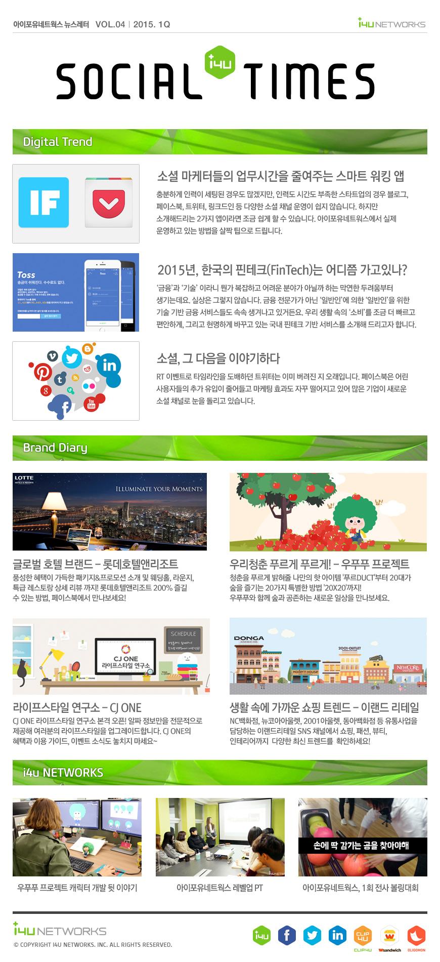i4u_SocialTimes_2015_1q