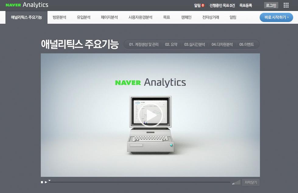 naver_analytics