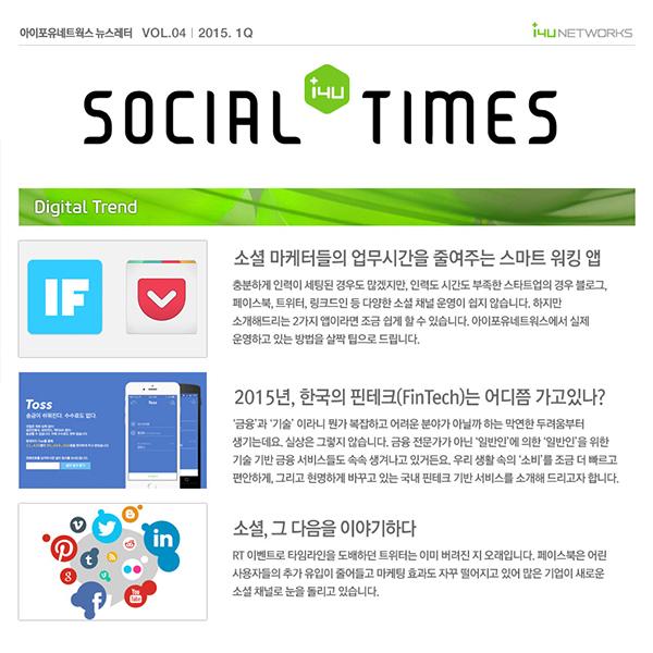 [Social Times] 아이포유웍스는 어떻게 자사 소셜 채널들을 운영할까?