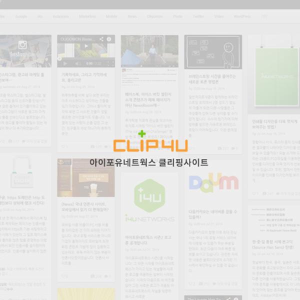 클립포유(Clip 4u) 9월 첫째주 – 인스타그램 신규 앱 출시 외