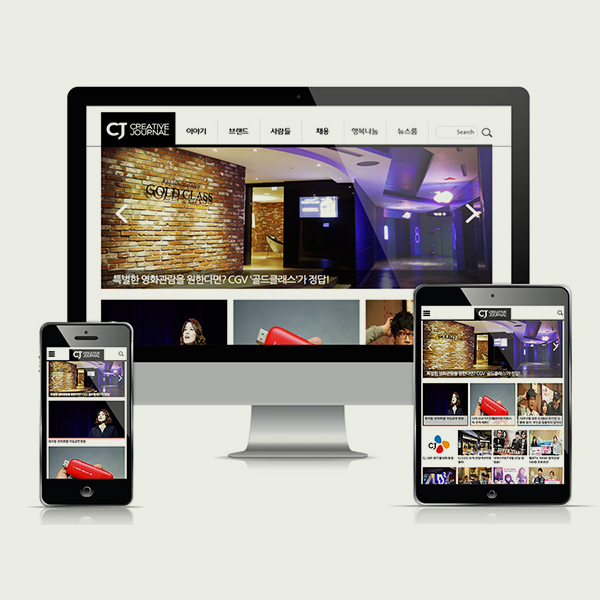 티스토리, 반응형 스킨을 입다 – CJ Creative Journal