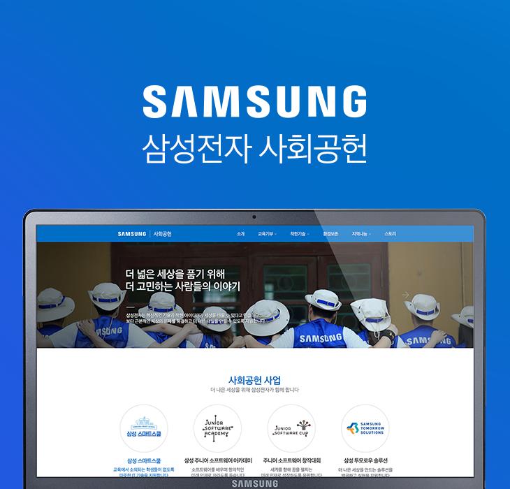 삼성전자 사회공헌 사이트 구축